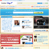 livedoorBlog(WEB)